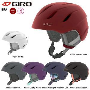 18-19 GIRO(ジロ)【スノーヘルメット/数量限定商品】 ERA AsianFit Women(エラ アジアンフィット ウィメンズ)【スキーヘルメット/レディス】|linkfast