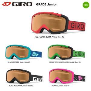 17-18 GIRO(ジロ)【スノーゴーグル/数量限定商品】 GRADE Junior (グレード ジュニアゴーグル)|linkfast