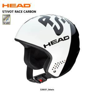 18-19 HEAD(ヘッド)【スノーヘルメット/数量限定】 STIVOT RACE Carbon(STIVOT レースカーボン)320037【スキーヘルメット】|linkfast