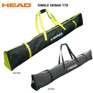 18-19 HEAD(ヘッド)【1台入れケース/数量限定品】 SINGLE SKI BAG 170 (シングルスキーバック 170)【1台入スキーケース】 linkfast