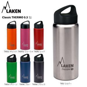 LAKEN(ラーケン)【アウトドア水筒/アルミボトル】 クラシック・サーモ 0.5リットル|linkfast