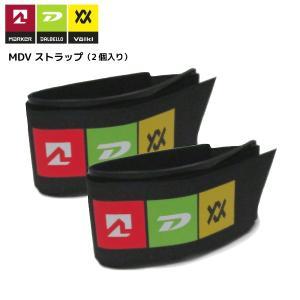 19-20 MDV(マーカーダルベロフォルクル)【予約】 MDVストラップ 2個入り【スキーアクセサリー】|linkfast