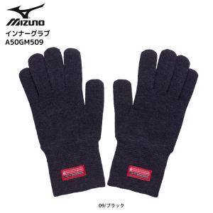 16-17 MIZUNO(ミズノ)【インナー/数量限定商品】 インナーグラブ  A50GM509|linkfast