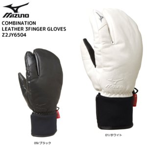 17-18 MIZUNO(ミズノ)【グローブ/数量限定商品】 COMBINATION LEATHER 3FINGER GLOVES (コンビネーションレザー 3フィンガーグローブ) Z2JY6504|linkfast