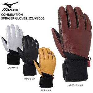 18-19 MIZUNO(ミズノ)【グローブ/数量限定商品】 COMBINATION LEATHER 5FINGER GLOVES(CON.レザー 5フィンガーグローブ) Z2JY8503【スキーグローブ】|linkfast