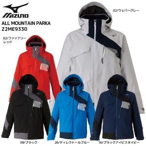 19-20 MIZUNO(ミズノ)【早期予約/スキーウェア】 ALL MOUNTAIN SKI PARKA(オールマウンテンスキーパーカ)Z2ME9330【スキージャケット】|linkfast