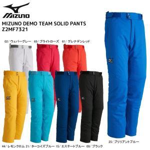 17-18 MIZUNO(ミズノ)【スキーパンツ/予約商品】 MIZUNO DEMO TEAM SOLID PANTS (ミズノデモチーム ソリッドパンツ) Z2MF7321|linkfast