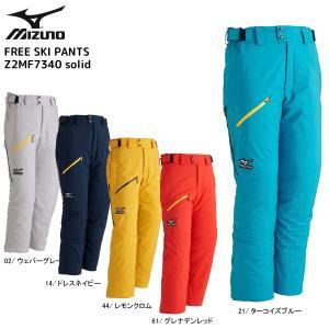 17-18 MIZUNO(ミズノ)【スキーパンツ/予約商品】 FREE SKI PANTS solid (フリースキー パンツソリッド) Z2MF7340solid|linkfast