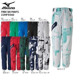 19-20 MIZUNO(ミズノ)【早期予約/スキーパンツ】 FREE SKI PANTS(フリースキーパンツ)Z2MF9340【スキーパンツ】 linkfast