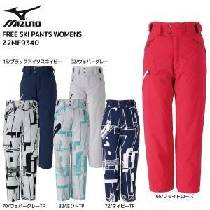 19-20 MIZUNO(ミズノ)【早期予約/スキーパンツ】 FREE SKI PANTS WOMENS(フリースキーパンツウィメンズ)Z2MF9340【スキーパンツ】 linkfast