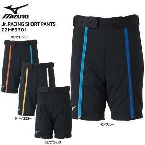 19-20 MIZUNO(ミズノ)【早期予約/レースパンツ】 Jr.RACING SHORT PANTS(ジュニアレーシングショートパンツ)Z2MF9701【レースパンツ】 linkfast