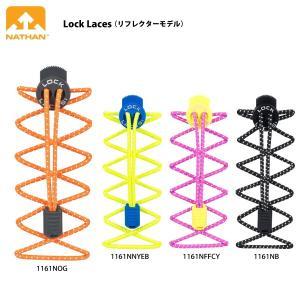 NATHAN (ネイサン) 【ランニングエッセンシャル/限定】 Lock Lace Reflective (ロックレース リフレクティブ) 1161|linkfast