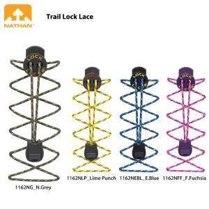 NATHAN (ネイサン) 【ランニングエッセンシャル/限定】 Trail Lock Lace (トレイルロックレース) 1162|linkfast