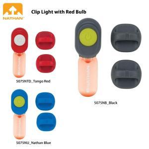 NATHAN (ネイサン) 【ランニングエッセンシャル/即納】 Clip Light with Red Bulb (クリップライト レッドバルブ)5075|linkfast