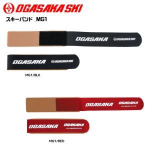 19-20 OGASAKA(オガサカ)【早期予約品/バンド】 MG-1(エムジーワン)スキーバンド2本組【スキーストラップ】|linkfast