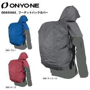 ONYONE(オンヨネ)【雨対策/アウトドア登山/収納袋付】 フーデットパックカバー ODA95065|linkfast