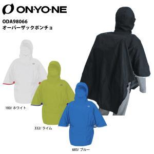 ONYONE(オンヨネ)【雨対策/アウトドア/簡易収納】 オーバーザックポンチョ ODA98066【ポンチョ】|linkfast