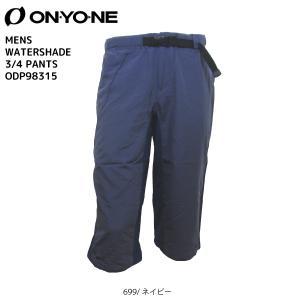 ONYONE(オンヨネ)【在庫処分/ストレッチパンツ】 メンズウォーターシェイド3/4パンツ ODP98315|linkfast