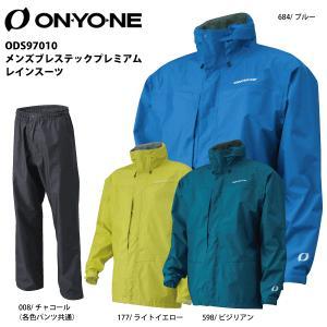 ONYONE(オンヨネ)【在庫処分/レイン上下スーツ】メンズブレステックプレミアムレインスーツ ODS97010【雨具/レインジャケットパンツ】|linkfast