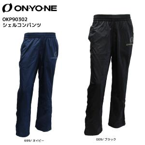 ONYONE(オンヨネ)【在庫処分品/トレーニングW】 シェルコンパンツ OKP90302【ウィンドパンツ】|linkfast