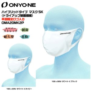 ONYONE(オンヨネ)【マスク/限定ロゴ入/早期予約】 ハイブリッドタイプ マスクSK(ドライアップ制菌繊維)OMA20MK2P【早期限定ロゴ入りマスク】|linkfast