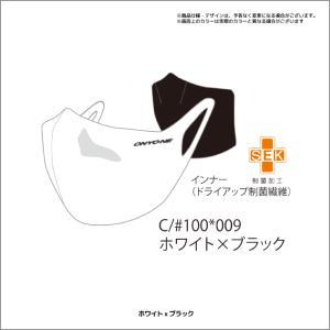 ONYONE(オンヨネ)【マスク/限定ロゴ入/早期予約】 ハイブリッドタイプ マスクSK(ドライアップ制菌繊維)OMA20MK2P【早期限定ロゴ入りマスク】|linkfast|02