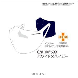 ONYONE(オンヨネ)【マスク/限定ロゴ入/早期予約】 ハイブリッドタイプ マスクSK(ドライアップ制菌繊維)OMA20MK2P【早期限定ロゴ入りマスク】|linkfast|03