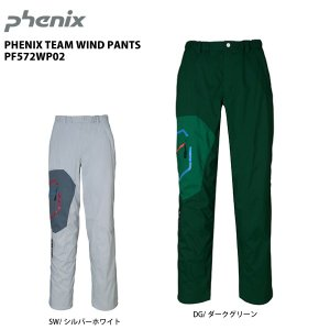 15-16 PHENIX(フェニックス)【最終処分/限定品】 Phenix Team Wind Pants (フェニックスチーム ウィンドパンツ) PF572WP02|linkfast