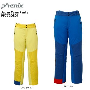 17-18 PHENIX(フェニックス)【パンツ/予約商品】 Japan Team Pants (ジャパンチーム パンツ) PF772OB01|linkfast