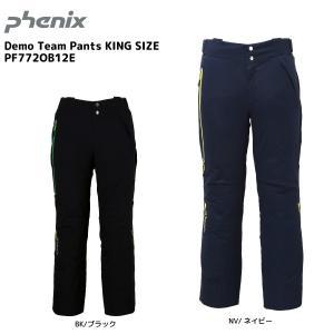 17-18 PHENIX(フェニックス)【パンツ/予約商品】 Demo Team Pants KING SIZE (デモチームパンツ キングサイズ) PF772OB12E|linkfast