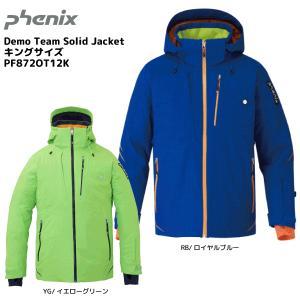 18-19 PHENIX(フェニックス)【在庫処分/ウェア】 Demo Team Solid Jacket kingsize(デモチームソリッドJKT キングサイズ)PF872OT12K【スキージャケット】|linkfast