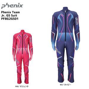 18-19 PHENIX(フェニックス)【ウェア/数量限定】 Phenix Team Jr.GS Suit(フェニックスチームジュニアGSスーツ)PF8G2GS01【レーシングウェア/ジュニア】|linkfast