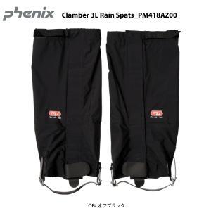 PHENIX(フェニックス)【最終処分/アウトドア小物】 Clamber 3L Rain Spats (クランバー 3レイヤー レインスパッツ) PM418AZ00|linkfast