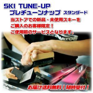 SKI TUNE-UP(板チューンナップ)【返送送料無料】 プレチューンナップ/スタンダード ご購入...