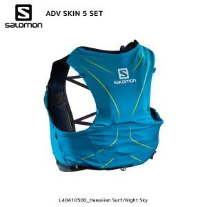 SALOMON(サロモン)【在庫処分品/トレランパック】 ADV SKIN 5 SET(アドバンスドスキン5 セット)【ランニングバックパック】|linkfast