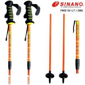 18-19 SINANO(シナノ)【サイズ調整可/数量限定】 フリーSV-LT ORG (フリーエスブイ エルティー オレンジ)【スキーストック】 linkfast