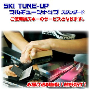 SKI TUNE-UP(板チューンナップ)【返送送料無料】 スタンダード フルチューンナップ【スキー...