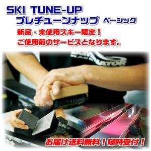 SKI TUNE-UP(板チューンナップ)【返送送料無料】 NEW MODEL プレチューンナップ linkfast