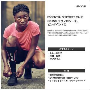 SKINS(スキンズ)【2019/着圧式コンプレッション】 ESSENTIALS ユニセックス スポーツカーフタイツ ES94889001【スポーツ/ビジネス】|linkfast|05