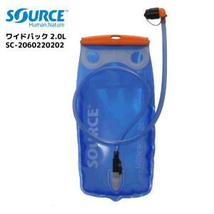 SOURCE(ソース)【チューブ式水筒/アウトドア用品】ワイドパック2.0L SC-2060220202【ハイドレーションパック】|linkfast