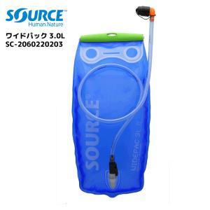 SOURCE(ソース)【チューブ式水筒/アウトドア用品】ワイドパック3.0L SC-2060220203【ハイドレーションパック】|linkfast