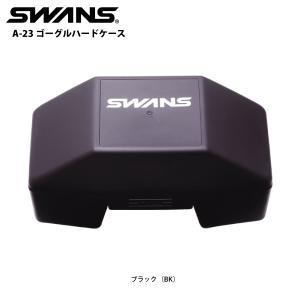 SWANS(スワンズ)【ゴーグルアクセサリー/数量限定】 ゴーグルハードケース A-23|linkfast