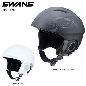15-16 SWANS(スワンズ)【最終処分/ヘルメット】 HSF-130 (フリーライドヘルメット)