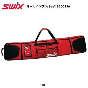 18-19 SWIX(スウィックス)【バック/数量限定品】 オールインワンバック SG001JA【オールインバッグ】 linkfast