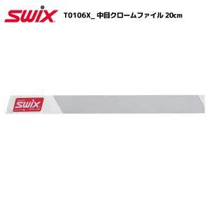 SWIX(スウィックス)【スキー/チューンナップ用品】 T0106X 中目クロームファイル20cm【メンテナンス用品】|linkfast