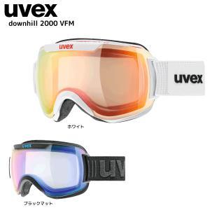 18-19 UVEX(ウベックス)【最終在庫処分/ゴーグル】 Downhill 2000 VFM(ダウンヒル2000 調光ミラーレンズ)555110【スノーゴーグル】 linkfast