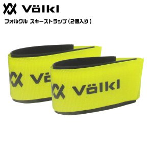 19-20 VOLKL(フォルクル)【数量限定/ストラップ】 フォルクルストラップ 2個入り【スキーアクセサリー】|linkfast