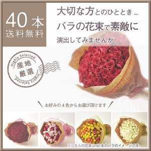 産地直送バラの花束 40本 (1本200円)(赤・ピンク・白...