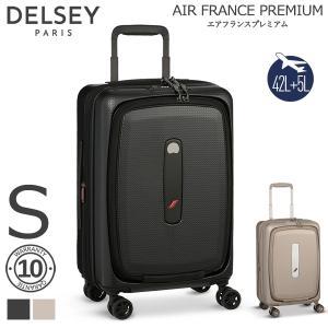 スーツケース DELSEY デルセー 機内持ち込み フロントオープン 42L Sサイズ 小型 1日〜3日泊 容量拡張 ダブルロック 洗濯可能 AIR FRANCE PREMIUMの商品画像|ナビ