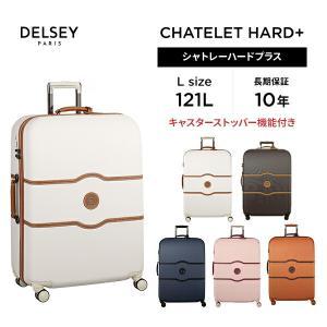 スーツケース Delsey デルセー スーツケース  7泊以上 Lサイズ 大型 121L ストッパー...